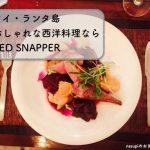 味・サービス良し!ランタ島でおしゃれな西洋料理ならRED SNAPPER