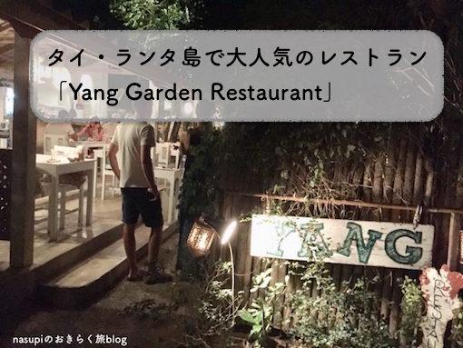 ランタ島で大人気のレストラン「Yang Garden Restaurant」でステーキディナー