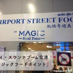 タイ・スワンナプーム空港の「マジックフードポイント」でストリートフードを食べる