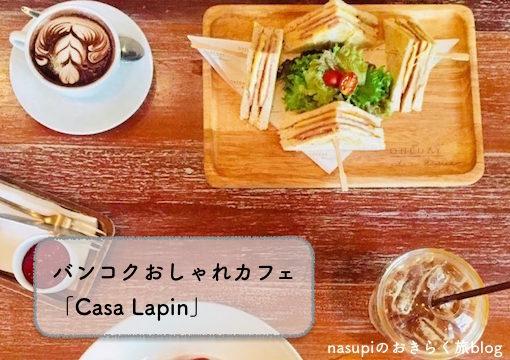 作業にも最適!バンコクのカフェCasa Lapinでゆったりブランチを楽しむ