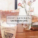 おしゃれを極めたエカマイのUN FASHON CAFÉ