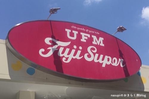 バンコク在住日本人の強い味方!FUJIスーパーで日本食材をGET!
