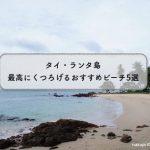 タイ・ランタ島の最高にくつろげるおすすめビーチ5選