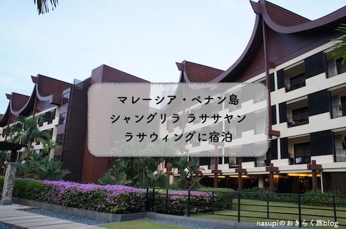 マレーシア・ペナン島シャングリララササヤンのラサウィングに宿泊したらすごかった