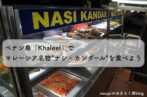 """ペナン島の「Khaleel」でマレーシア名物""""ナシ・カンダール""""を食べよう"""