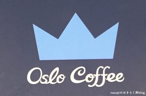 都内でフィーカするなら【オスロコーヒー】日本で北欧スイーツが味わえるカフェ
