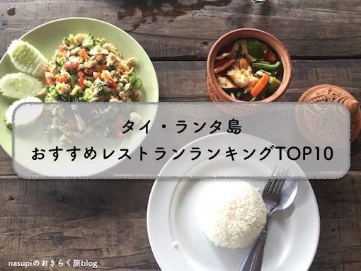 タイ・ランタ島おすすめレストランランキングTOP10