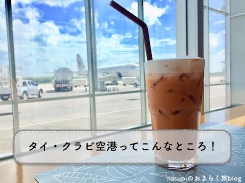 タイ・クラビ空港ってこんなところ!