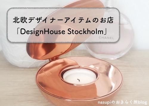 スウェーデンで発見!洗練された北欧デザイナーアイテムが集う「DesignHouse Stockholm」