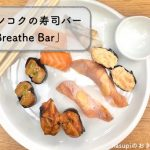 スナック感覚でいただけるバンコクの寿司バー「Breathe Bar」