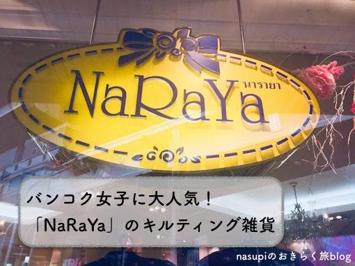 バンコク女子に大人気!「NaRaYa」のキルティング雑貨が超カワイイ!