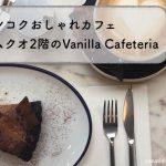 エムクオ2階のVanilla Cafeteria バンコクの落ち着いた大人カフェ