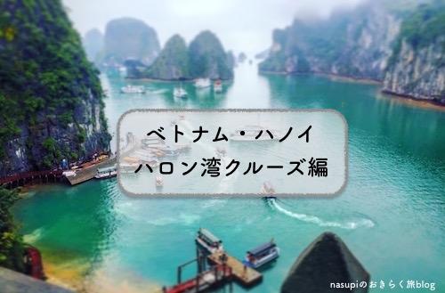 還暦祝いのベトナム・ハノイ家族旅行 ハロン湾クルーズ編