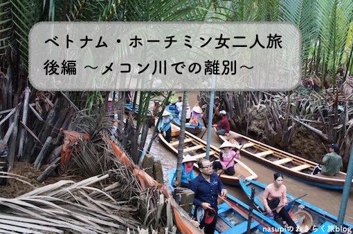 ベトナム・ホーチミン女二人旅 後編 〜メコン川での離別〜