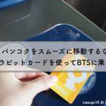 バンコクをスムーズに移動するならラビットカードを使ってBTSに乗ろう