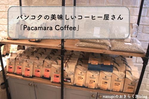バンコクで美味しいコーヒー豆をお探しなら「Pacamara Coffee」へ!