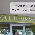 安定の技術!バンコクのマッサージ店「Bosque」タイパンツの履き方も解説