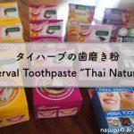 """タイハーブ歯磨き粉【Herval Toothpaste """"Thai Nature""""】のホワイトニング効果がすごい"""