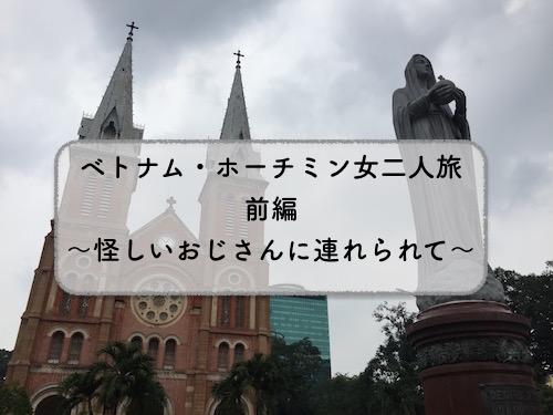 ベトナム・ホーチミン女二人旅 前編 〜怪しいおじさんに連れられて〜