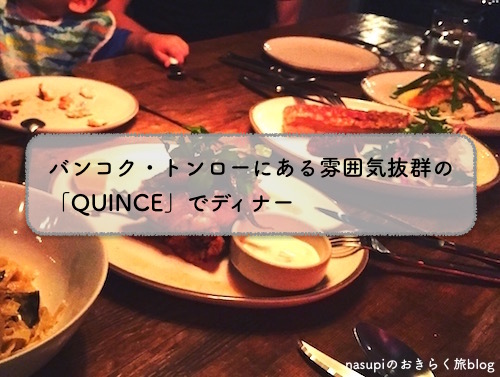 バンコク・トンローにある雰囲気抜群のQUINCEでディナーはいかが?
