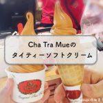 暑〜いバンコクに来たらCha Tra Mueのタイティーソフトクリームを食べよう!