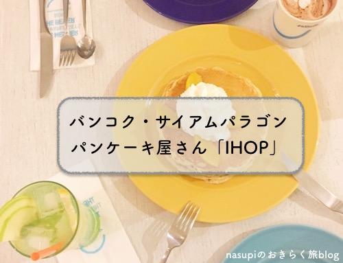 バンコク・サイアムパラゴン IHOPのパンケーキを50%オフで食べよう
