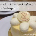 バンコク・ホテルロータス内のカフェ「Le Boulanger」でハイティーを楽しむ