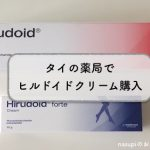タイの薬局で保湿剤【ヒルドイドクリーム】購入!ふっくらぷる肌に
