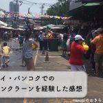 タイ・バンコクでのソンクラーンを経験した感想 チャトゥチャックもほぼ通常営業
