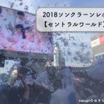 2018ソンクラーンレポ【セントラルワールド】泡だらけのフォームパーティーがクレイジーすぎる!