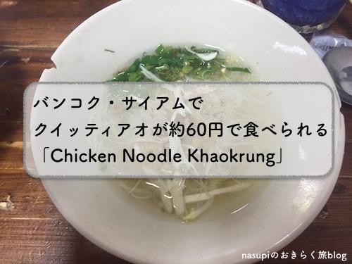 バンコク・サイアムでクイッティアオが約60円で食べられるChicken Noodle Khaokrung
