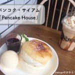 とろ・ふわ・ぷる!バンコク・サイアムで食べたPancake Houseのパンケーキが新食感