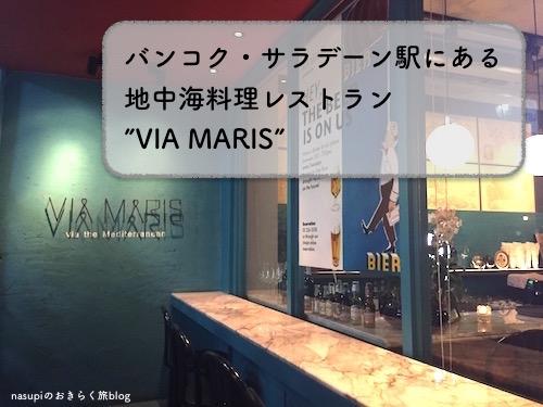 """バンコク・サラデーン駅にある地中海料理レストラン""""VIA MARIS"""""""
