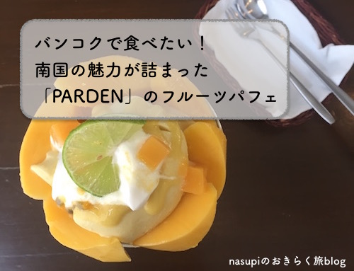 バンコクで食べたい!南国の魅力が詰まったPARDENのフルーツパフェ