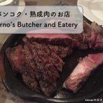 コスパ最高!おいしい熟成肉が食べられるバンコクのArno's Butcher and Eatery
