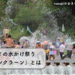 4月はタイへ行こう!国を挙げての水掛け祭り「ソンクラーン」に参戦!