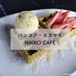 バンコク・エカマイのNIKKO CAFÉは落ち着いた大人カフェでした