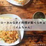 ローカルなタイ料理が食べられるバンコクの「イムちゃん」は日本語表記もあって安心!