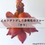 タイのトゲトゲした赤褐色のフルーツ【サラック】はハサミを携えて食べよう