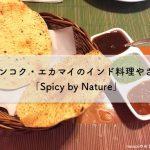 バンコク・エカマイのインド料理やさん「Spicy by Nature」
