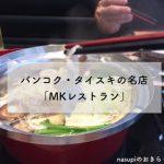 バンコクでタイスキの名店「MKレストラン」に行ってみた
