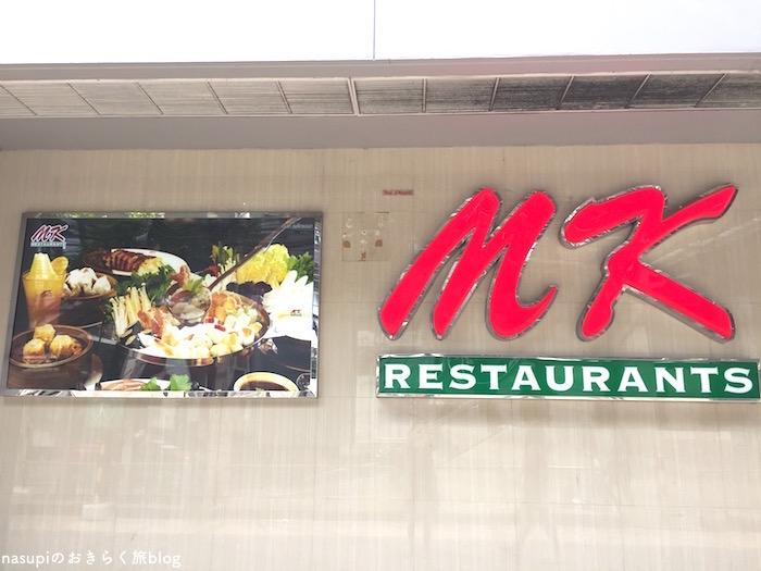 バンコクでタイスキの名店「MKレストラン」に行ってみた | nasupi ...