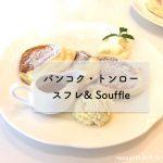バンコク・トンローの「スフレ& Souffle」ふわふわパンケーキに駐妻さんが集うカフェ