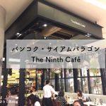 バンコク・サイアムパラゴンThe Ninth Caféはカフェ利用が断然おすすめ