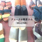 アソークの「MUZINA」はセンスの光るサンダルがずらり!オーダーもできるバンコクの靴屋さん