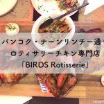 バンコク・ナーンリンチー通りのロティサリーチキン専門店「BIRDS Rotisserie」