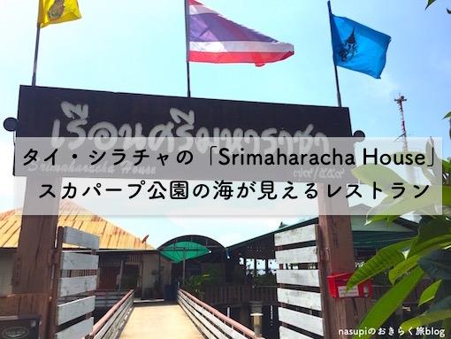 タイ・シラチャの「Srimaharacha House」スカパープ公園の海が見えるレストラン
