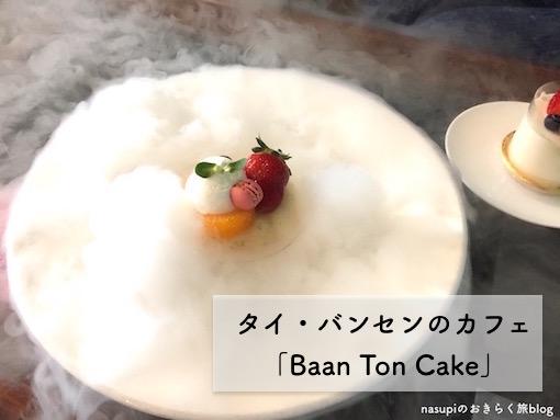 タイ・バンセン「Baan Ton Cake」スイーツから煙?!ローカル憩いのカフェ