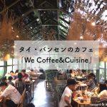タイ・バンセン「We Coffee&Cuisine」ボタニックでハイセンスなおしゃれカフェ