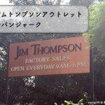 ジムトンプソンアウトレットはバンジャークにあり!上質なタイシルク製品が破格で買える